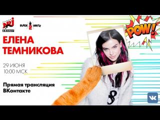 Живой концерт ЕЛЕНЫ ТЕМНИКОВОЙ в НОВОЙ студии Радио ENERGY