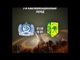 Лига Европы 2017/18 3 квалификационный раунд: анонс ответного матча 3 августа Динамо Минск - АЕК Ларнака.