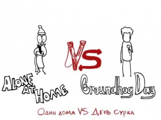VERSUS - Alone at home vs Groundhog Day