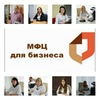 МФЦ для бизнеса (Курская область)