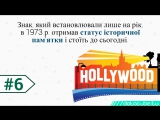 11 фактв про Hollywood та цкаве голлвудське кно