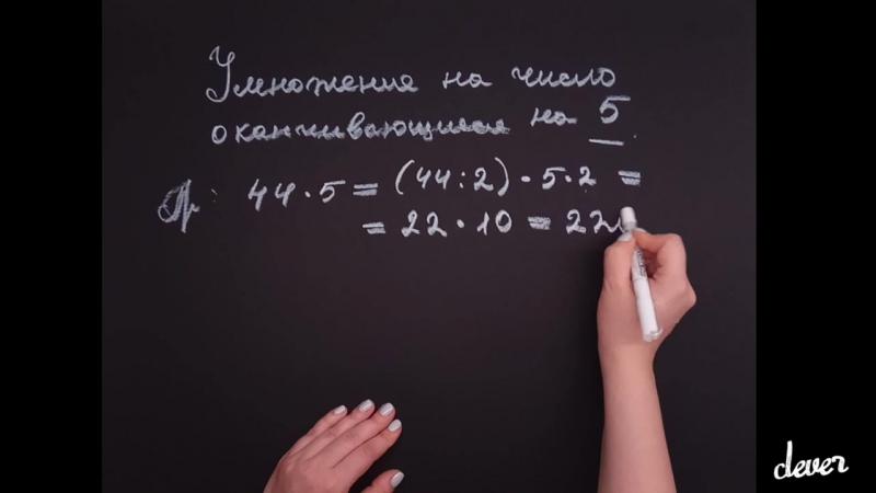 Clever -Умножение на числа, оканчивающиеся на 5