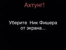 БП Кабздец