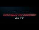 Бегущий по лезвию 2049 в Кронверк Синема Макси с 05.октября