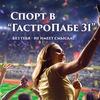 """Спорт-бар """"Гастропаб 31"""""""