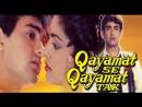 Приговор Qayamat Se Qayamat Tak (1988)