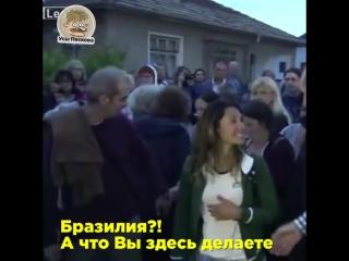 No comment. Случайная встреча Президента Болгарии и девушки из Бразилии на празднике