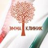 Медицинский центр «Эммаклиник»
