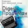 Digest ПродаМан. Online News