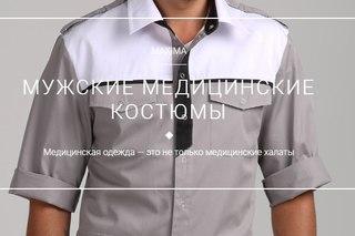 Медицинская одежда максима санкт-петербург Прививочная карта 063 у Арбатская (Арбатско-Покровская линия)