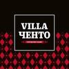 Villa Ченто 🍕 сеть городских кафе