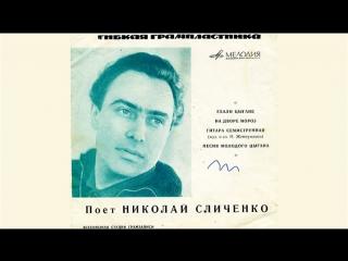 Николай Сличенко - Надоело мне цыгану ( Фильм-концерт Похищение 1979 )