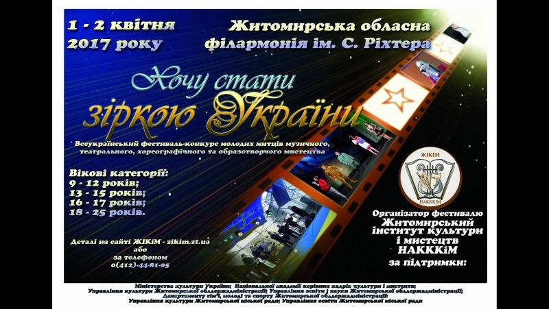Овруцька дитяча музична школа на ІІ Всеукраїнському фестивалі-конкурсі