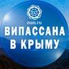 Випассана-ретрит в Крыму с клубом OUM.RU