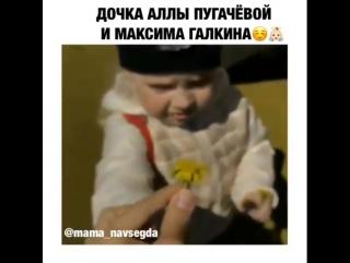 Дочка Аллы Пугачевой и Максима Галкина