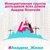 Академ Riverside Инициативная группа всех домов