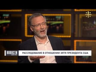 Обозреватель Сергей Михеев о встрече президентов России и Франции и распродаже госсобственности