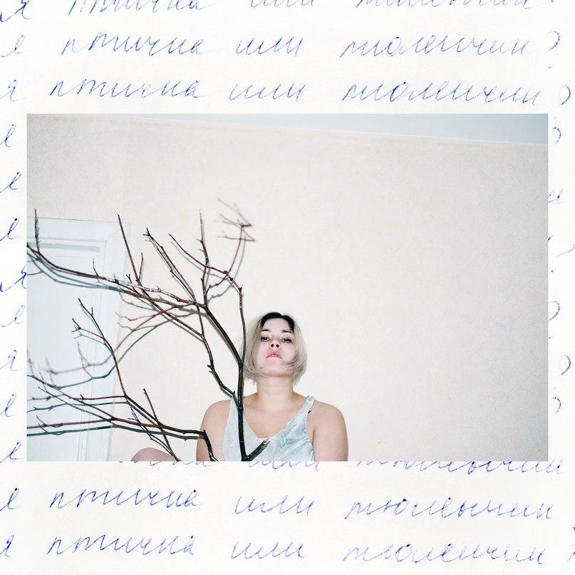 Алена Агаджикова | Москва