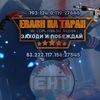 CS 1.6 EBASH HA TAPAH 24/7 Moscow 18+