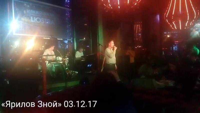 Концерт группы «Ярилов Зной» 03.12.17