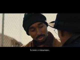 Тупак Шакур (All Eyez on Me) - Третий трейлер фильма с русскими субтитрами (#NR)