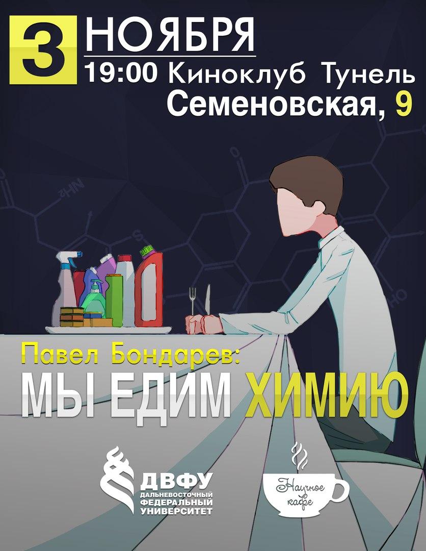 Афиша Владивосток LET'SSCIENCE // TUNEL // 03.11