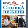 Медиапроект «Столица Нижний»