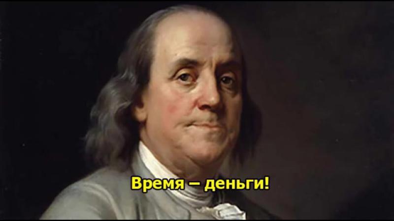 Время деньги! - Бенджамин Франклин
