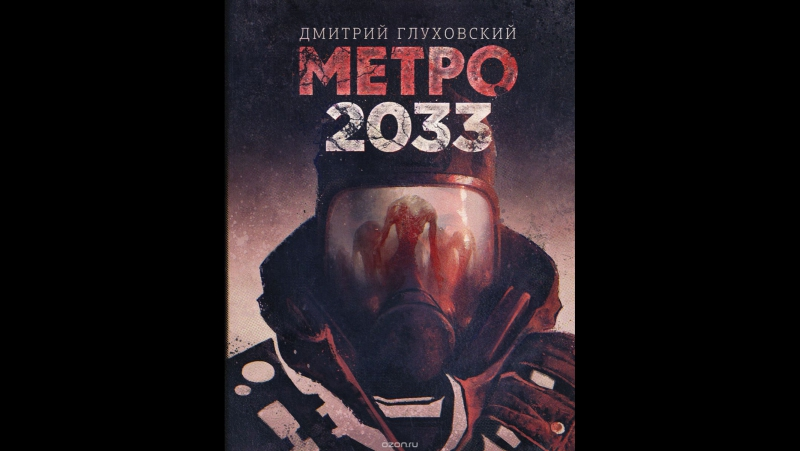 МЕТРО ТРЕЙЛЕР 2033 книги
