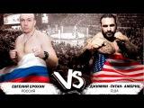 РУССКИЙ БОЕЦ ЕВГЕНИЙ ЕРОХИН мочит 136 кг ТИТАНА качка Джимми Амбрица бой