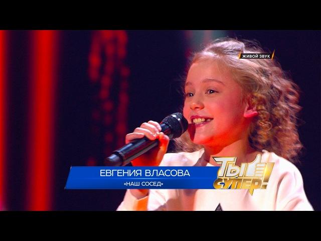 «Ты супер!»: Евгения Власова, 11 лет, Каменск-Уральский. «Наш сосед»