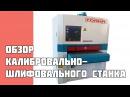 Калибровально-шлифовальный станок FORMA RWS 1000R-RP