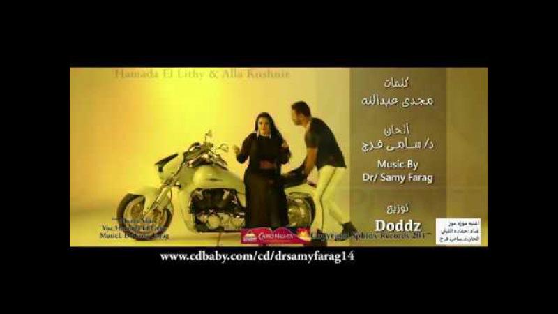 Alla Kushnir Hamada El Lithy