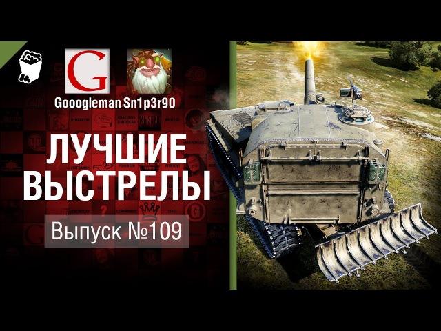Лучшие выстрелы №109 от Gooogleman и Sn1p3r90 World of Tanks