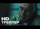 Лжец, Великий и Ужасный — Русский трейлер (2017) [HD] | Драма (16 ) РОБЕРТ ДЕ НИРО | КиноТ