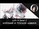 Left 4 Dead 2: Хороший и плохой админ! [RPG-Nightwolf]