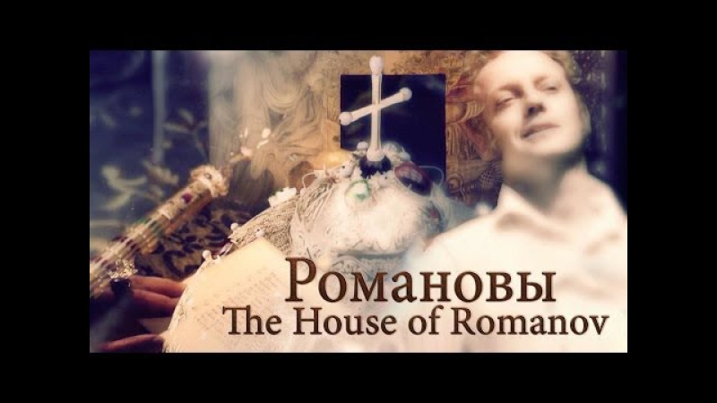 ╃ The Romanovs || The Tudors Opening Style {Романовы 2013}