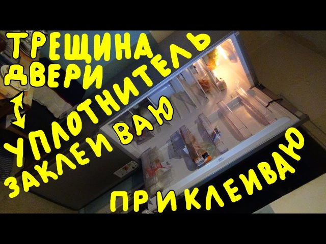 BEKO CS 338020 S Холодильник трещина как заклеить и приклеить уплотнитель двери