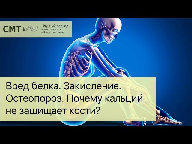 Вред белка. Закисление. Остеопороз. Почему кальций не защищает кости?