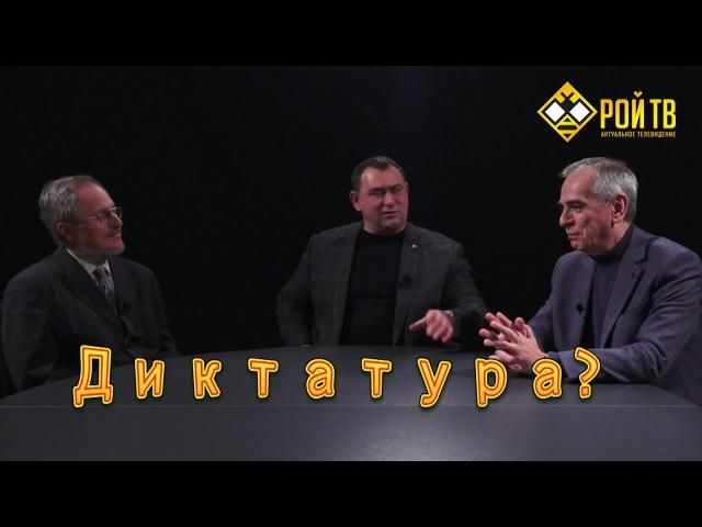 Чего ждать от грядущей в РФ диктатуры? Дебаты А.Кобякова, Л.Пайдиева и М.Калашник ...
