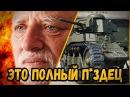 ЭТО ПОЛНЫЙ П*ЗДЕЦ - СТАРЫЙ И МОЛОДОЙ АЛКАШ - БИЛЛИ В ШОКЕ | World of Tanks