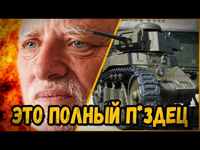 ЭТО ПОЛНЫЙ П*ЗДЕЦ - СТАРЫЙ И МОЛОДОЙ АЛКАШ - БИЛЛИ В ШОКЕ | World of Tanks