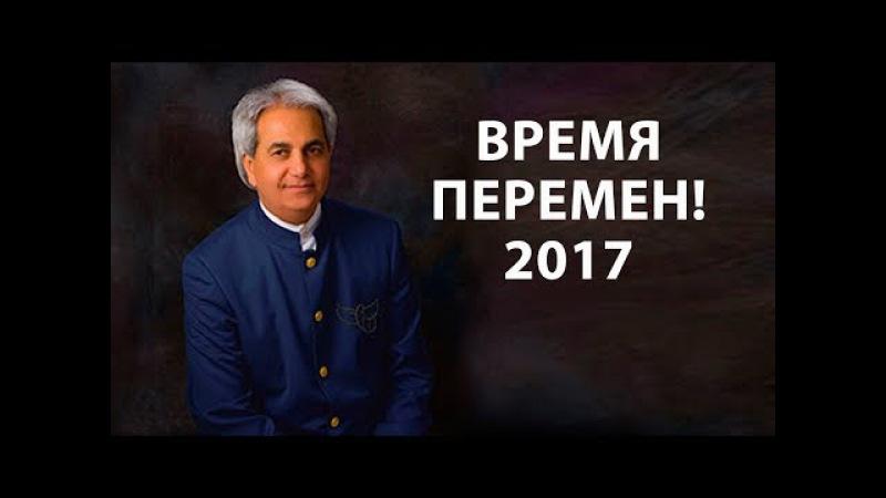 ТВОИ СЛОВА ИМЕЮТ СИЛУ В ТВОЕЙ ЖИЗНИ Бенни Хинн (2017)
