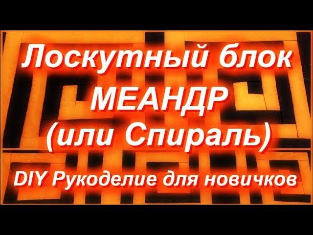 DIY Лоскутный блок МЕАНДР (или элемент спирали) из полосочек