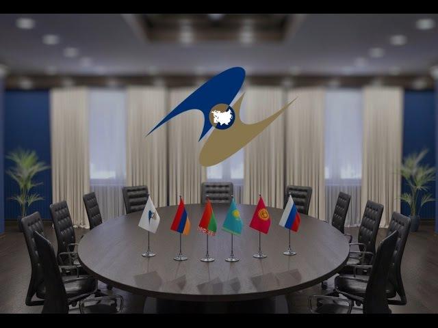 Что такое Евразийская экономическая комиссия