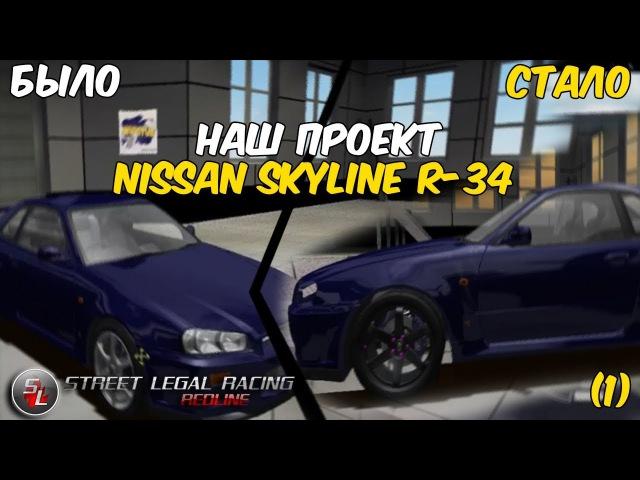 Наш первый проект NISSAN SKYLINE R-34|SLRR|(1)