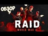 ОБЗОР RAID World War II Beta (16+)