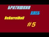 Братишкин Хлеб ReBarrelRoll #5 (Хардкор, Экстрим, XXL V.I.P. EDITION)