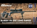 Мультикалиберная дальнобойная винтовка Blaser R8 Long Range GRS .338 LM