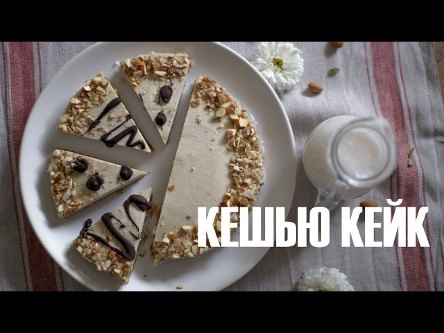 Кешью-кейк/Чизкейк без молока, без выпечки (Рецепты от Easy Cook)